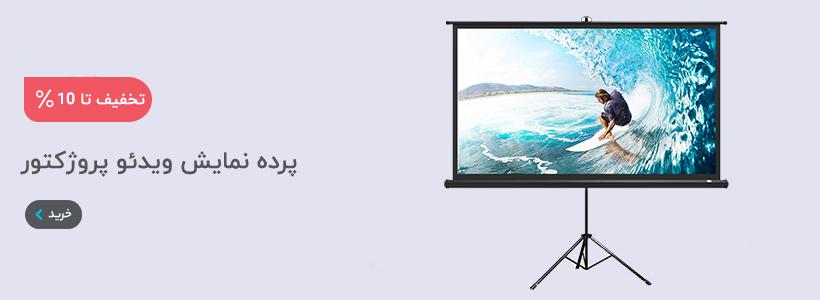 scope-screen